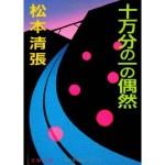 『十万分の一の偶然』 松本清張