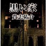 『黒い家』 貴志祐介
