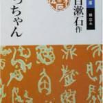 『坊っちゃん』 夏目漱石
