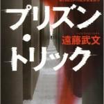 『プリズン・トリック』 遠藤武文
