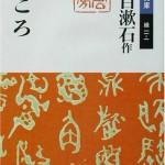 『こころ』 夏目漱石