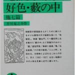 『藪の中』 芥川龍之介
