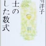 『博士の愛した数式』 小川洋子