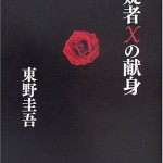 『容疑者Xの献身』 東野圭吾
