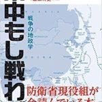 ピーター・ナヴァロ著、『米中もし戦わば』を改めて読み直す