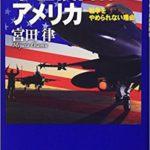 アメリカのロシア疑惑が日本にとって結構まずい理由