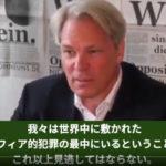 ドイツ「啓蒙医師団」コロナテロを告発! ~ワクチン強制犯罪に勝つ方法~