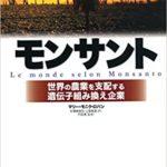 「千島学説」と実体験から推理する、消えた「インフルエンザ兵器」の正体
