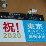 東京2020オリンピック、それは世紀の詐欺事件